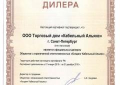 "Сертификат дилера ООО ""ТД КА"""