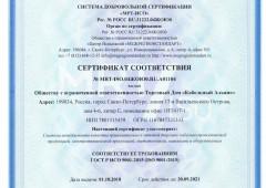 Sertificat_ISO_9001_2015_1