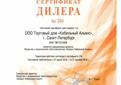 Сертификат №264 ООО ТД Кабельный Альянс